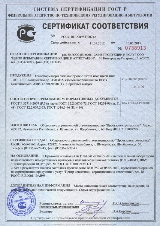 Сертификация силовых трансформаторов сертификация светодиодного экрана